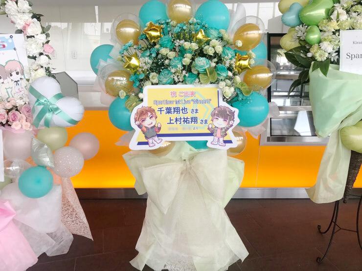 舞浜アンフィシアター 千葉翔也様&上村祐翔様のSparQlew1stライブ公演祝いフラスタ