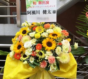 中野MOMO 阿瀬川健太様の舞台『カウンターバリュー・ペインテッド』出演祝いスタンド花