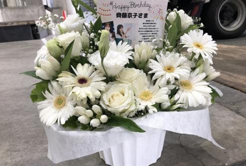 パシフィコ横浜 日向坂46 齊藤京子様の握手会祝い花