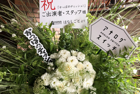 サンモールスタジオ アナログスイッチ15th 舞台「かっぱのディッシュ!」公演祝い河川敷フラスタ
