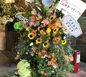 サンモールスタジオ アナログスイッチ15th 舞台「かっぱのディッシュ!」公演祝い河川敷フラスタ【6日目】