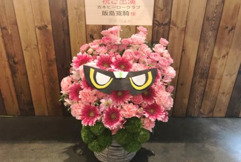 ルミネtheよしもと 飯島寛騎様の吉本ヒーロークラブinルミネゲスト出演祝い花