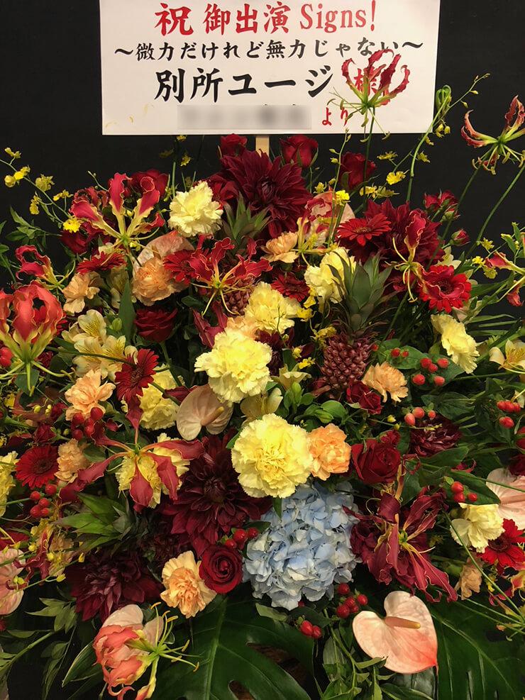 お祝い花(フラスタ・スタンド花・楽屋花)