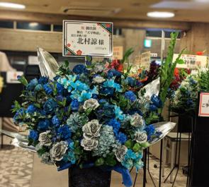 紀伊國屋ホール 北村諒様の舞台「天守物語」出演祝いブルー系アイアンスタンド花