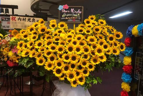 昭和女子大学人見記念講堂 桜井日奈子様の内村文化祭ひまわりハートフラスタ