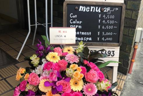 荻窪 美容院LINAO様の開店祝い花