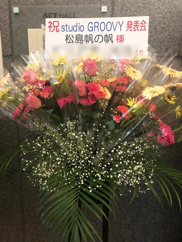 成増アクトホール GROVY様のダンス発表会祝いシェアスタンド花