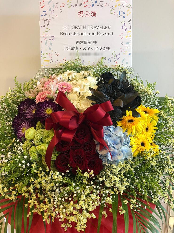 オリンパスホール八王子 西木康智様のオクトラBBB ライブ公演祝いフラスタ