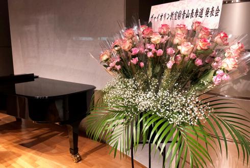 東京ウィメンズプラザ バイオリン教室発表会祝いシェアスタンド花