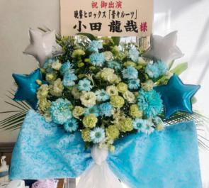 中野ザ・ポケット 小田龍哉様の主演舞台『昔々ルーツ』公演祝いスタンド花
