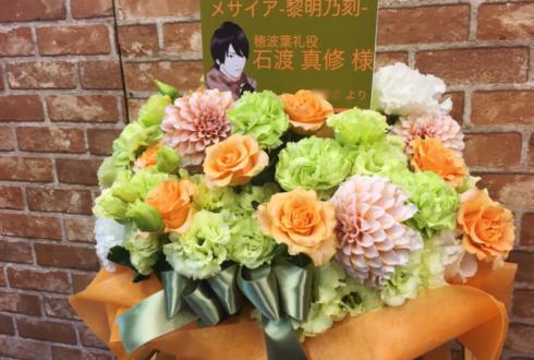 なかのZERO 穂波葉礼役 石渡真修様の舞台「メサイア ー黎明乃刻ー」出演祝い花 オレンジ×グリーン