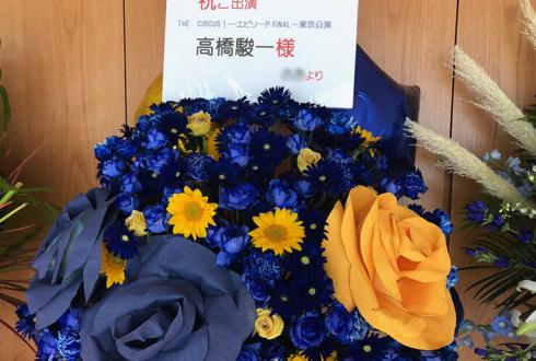 新国立劇場 高橋駿一様のミュージカル出演祝いフラスタ