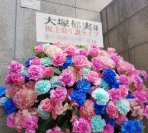 渋谷REX 大塚郁実生様の生誕祭祝いフラスタ