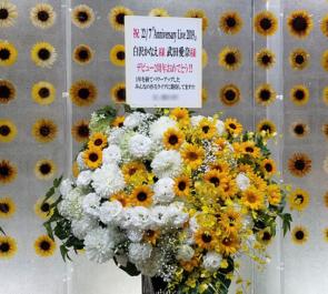 マイナビBLITZ赤坂 22/7 白沢かなえ様 & 武田愛奈様の『Anniversary Live 2019』公演祝いアイアンスタンド花