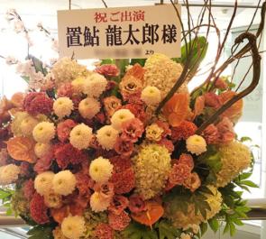 全労済ホール/スペースゼロ 置鮎龍太郎様の舞台出演祝いアイアンスタンド花