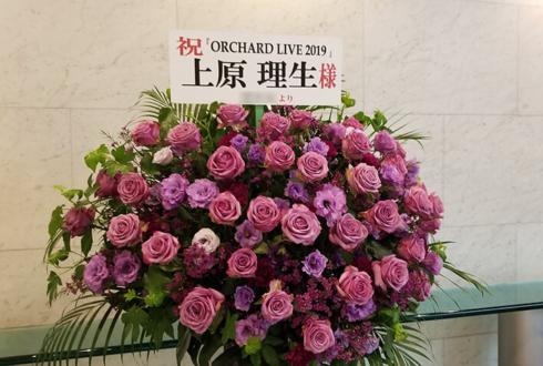 なかのZERO 上原理生様のORCHARD LIVE 2019出演祝いアイアンスタンド花