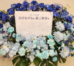 さいたまスーパーアリーナ D/Zeal最上静香役 田所あずさ様のミリオン6th出演祝いフラスタ