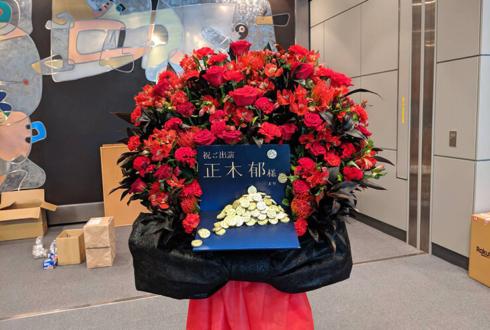 全労済ホール/スペース・ゼロ 正木郁様の主演舞台「ABSO-METAL」公演祝いフラスタ