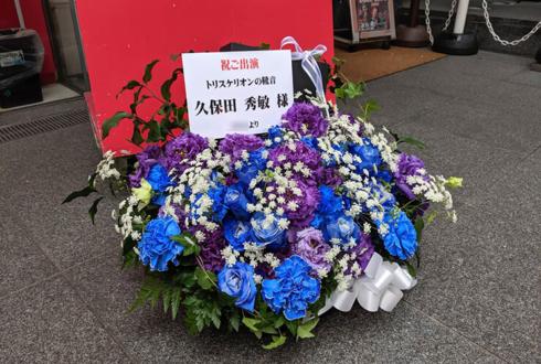 赤坂レッドシアター 久保田秀敏様の主演舞台「トリスケリオンの靴音」公演祝い花 紫×青
