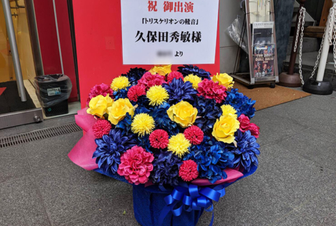 赤坂レッドシアター 久保田秀敏様の主演舞台「トリスケリオンの靴音」公演祝い花