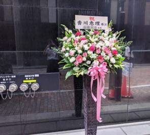 銀座ヤマハホール 香川恵理様のEnsembleFroschコンサート公演祝いアイアンスタンド花