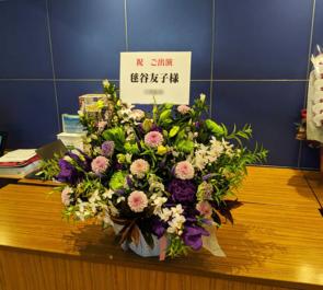 紀伊國屋サザンシアターTAKASHIMAYA 毬谷友子様の舞台『日の浦姫物語』出演祝い花