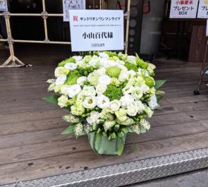 duo MUSIC EXCHANGE 小山百代様のサンドリオンワンマンライブ公演祝い花