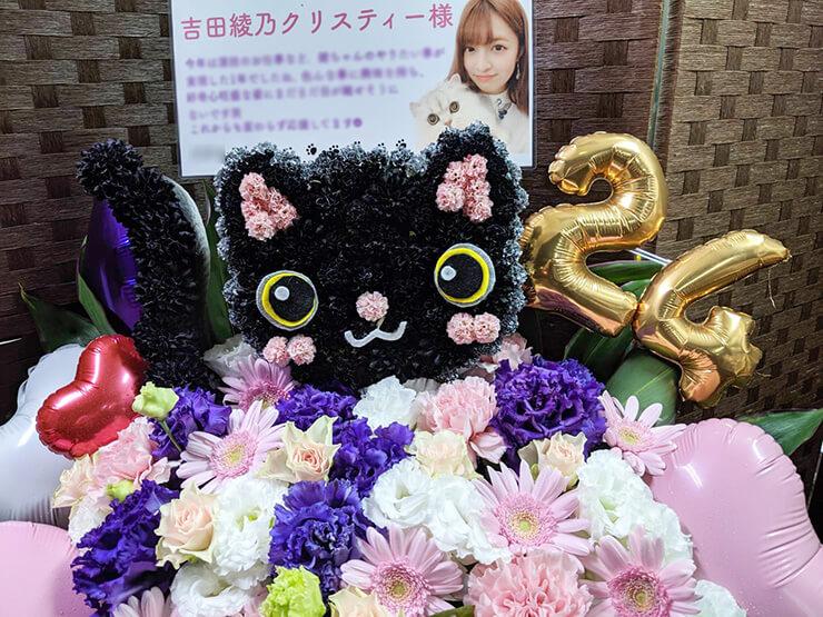Aichi Sky Expo 乃木坂46 吉田綾乃クリスティー様の握手会祝い花
