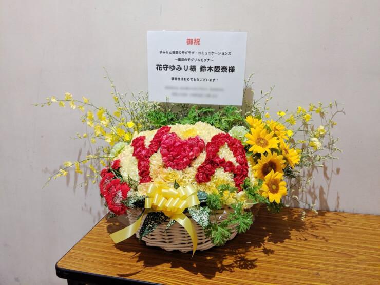 科学技術館サイエンスホール 花守ゆみり様&鈴木愛奈様のラジオ番組復活イベント祝い花
