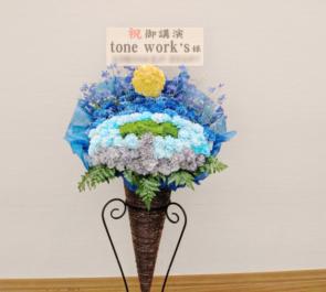 品川インターシティホール tone work's FULL MOON PARTY公演祝いフラスタ