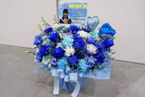 東京ビッグサイト 乃木坂46 向井葉月様の握手会祝い花