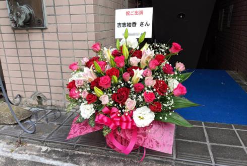 スタジオ365 吉志柚香様の舞台「バクソーセレナーデ」中日祝い花