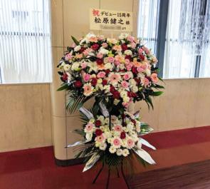 浅草公会堂 松原健之様のコンサート公演祝い&デビュー15周年祝いスタンド花2段