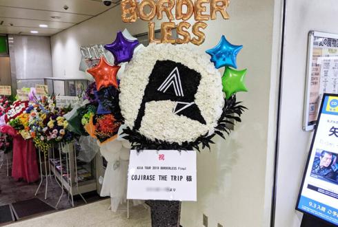 吉祥寺CLUB SEATA COJIRASE THE TRIP様のライブ公演祝いツアーモチーフフラスタ