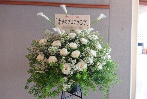 めぐろパーシモンホール 椎原崇様の出版祝いスタンド花