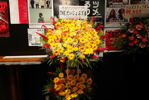 恵比寿LIQUIDROOM THE だいじょぶズ様のライブ公演祝いスタンド花2段
