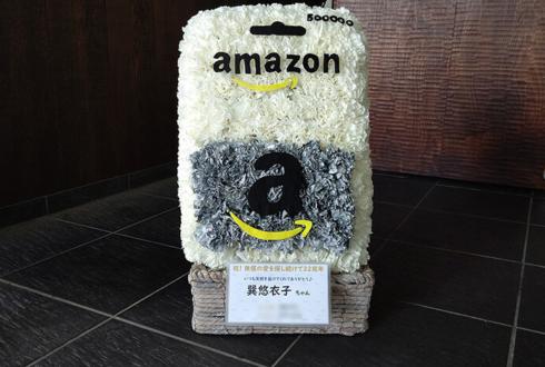 シーサイド・コミュニケーションズ 巽悠衣子様の誕生日祝い花 Amazonギフトカードモチーフ