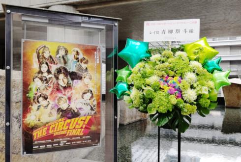 新国立劇場 青柳塁斗様のミュージカル出演祝いスタンド花
