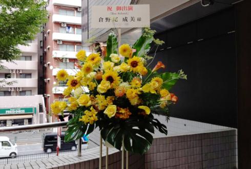 品川プリンスホテルクラブeX AKB48チーム8 倉野尾成美様の主演舞台「Bee School」公演祝いスタンド花