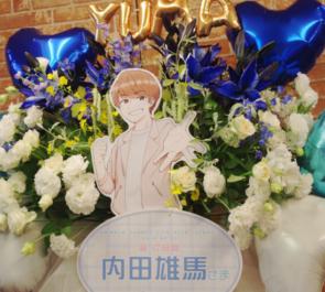 さいたまスーパーアリーナ 内田雄馬様のアニメロサマーライブ出演祝いブルー×ホワイトフラスタ
