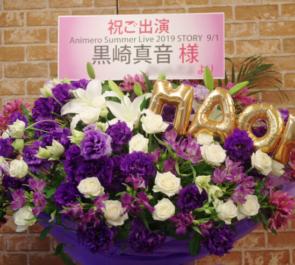 さいたまスーパーアリーナ 黒崎真音様のアニメロサマーライブ出演祝いパープル×ホワイト花束風フラスタ