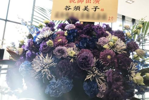 TBS赤坂ACTシアター 谷須美子様のミュージカル出演祝いアイアンスタンド花