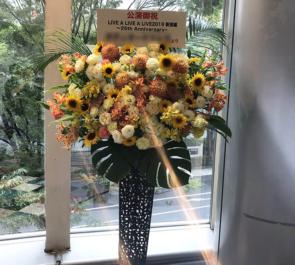 新宿ReNY LIVE A LIVE A LIVE 2019 新宿編 ~25th Anniversary~公演祝いスタンド花