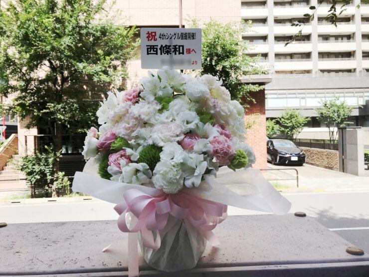 都内某所 22/7 西條和様の握手会祝い花