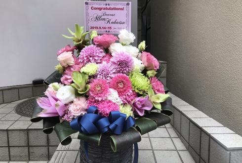 赤坂B-flat 小波津亜廉様のバースデーライブ公演祝い花