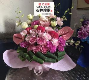 下北沢スターダスト 石井玲歌様の舞台「ふたり、きりとり」出演祝い花