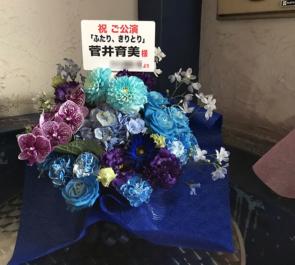 下北沢スターダスト 菅井育美様の舞台「ふたり、きりとり」出演祝い花