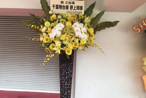 江戸川区総合文化センター 千葉翔也様&野上翔様のファンミーティング祝いアイアンスタンド花