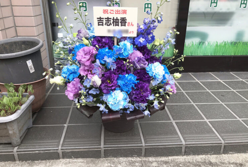 スタジオ365 吉志柚香様の舞台「バクソーセレナーデ」出演祝い楽屋花