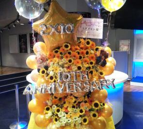 ヨシモト∞ホール スカチャン様のコンビ結成10周年記念単独ライブ公演祝いフラスタ